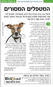 זואוטרפיה - טיפול בעזרת בעלי חיים